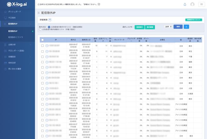 X-log.aiの管理画面2