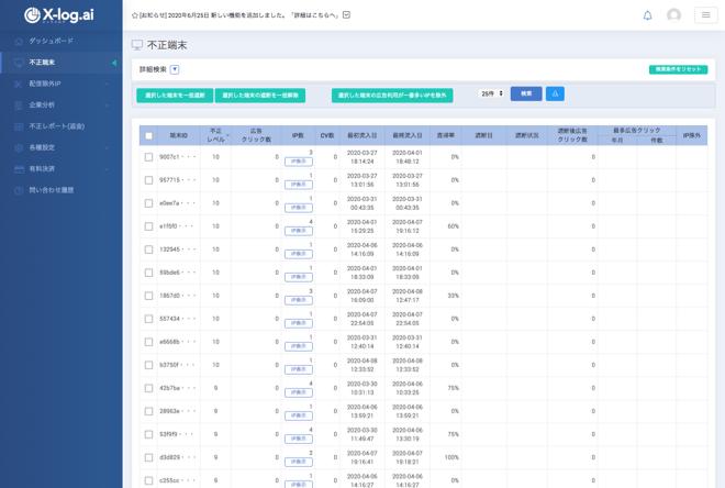 X-log.aiの管理画面3